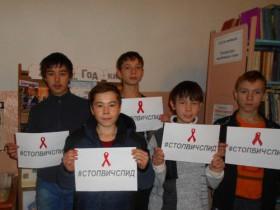 «Мы против СПИДА».