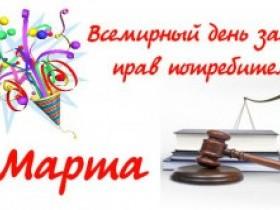 В Мечетлинском районе продолжает стартовать  серия акций « Потребитель, знай свои права!».