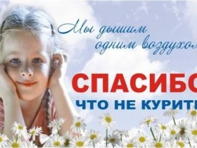 """31 мая - Всемирный день без табака. Волонтеры с.Алегазово провели в этот день профилактический десант """"Я отказываюсь от курения"""" и акцию """"Антикур"""", распространив буклеты о вреде курения."""
