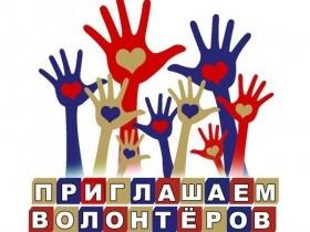 Вступай в нашу команду волонтеров!!!