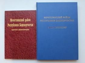 О выпуске  исправленной и дополненной энциклопедии Мечетлинского района
