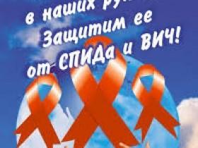 Алегазовское сельское поселение приняли участие в онлайн – флешмобе «Мы против СПИДа»