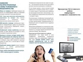 Прокуратура Мечетлинского района информирует: телефонное мошенничество