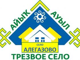 С 10 августа в с. Алегазово дан старт  районного этапа республиканского конкурса «Трезвое село – 2020 года».