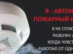 Уважаемые жители Алегазовского сельского поселения! Бесплатно! Пожарные извещатели семьям с детьми в возрасте до 7 лет, родившимися до 1 января 2018 года.