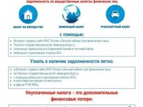 Уточнить информацию о задолженности и погасить ее помогут сервисы и мобильное приложение ФНС России